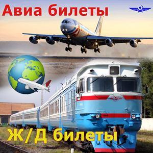 Авиа- и ж/д билеты Белева
