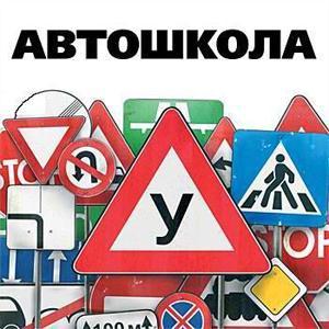 Автошколы Белева