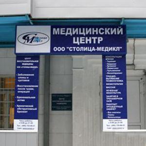 Медицинские центры Белева