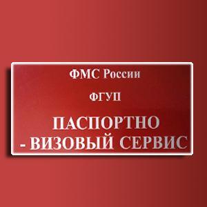 Паспортно-визовые службы Белева